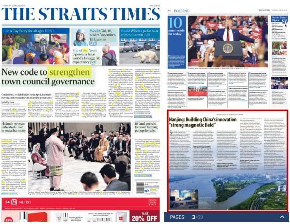 新加坡《海峡时报》:南京走出创新驱动发展新路