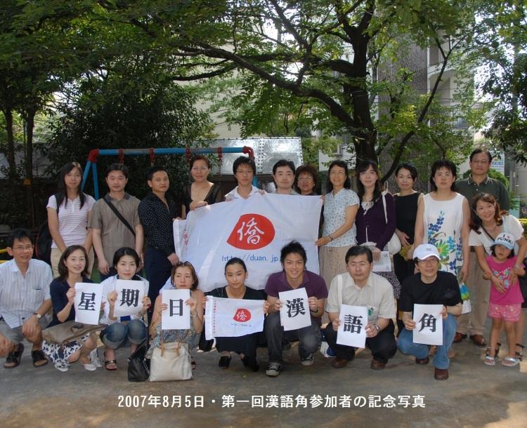 12年600次約定 這些日本人和中國人為何不見不散?