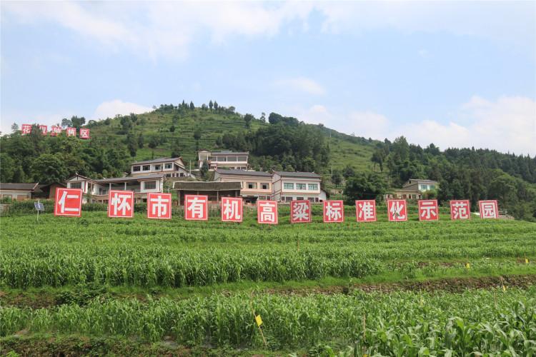 【新华社客户端】贵州仁怀:抓好农业产业升级 助推农民增收致富