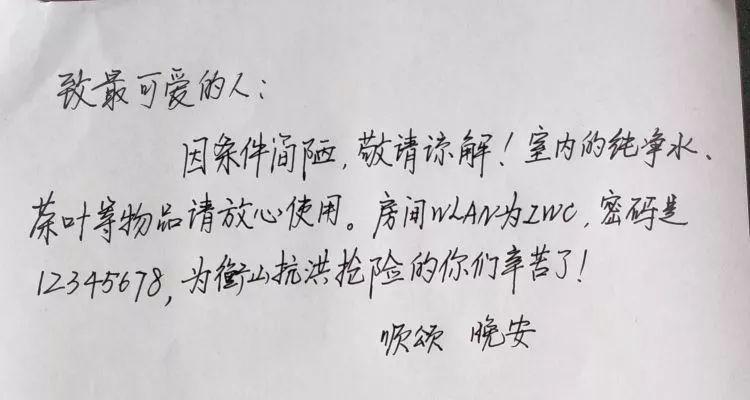 周文给武警官兵写的纸条。