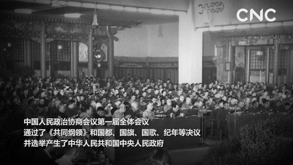 金句来习|70年辉煌 人民政协走过的岁月