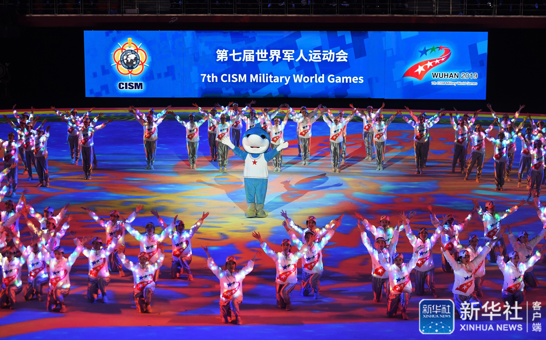 第七届世界军人运动会闭幕式在武汉举行