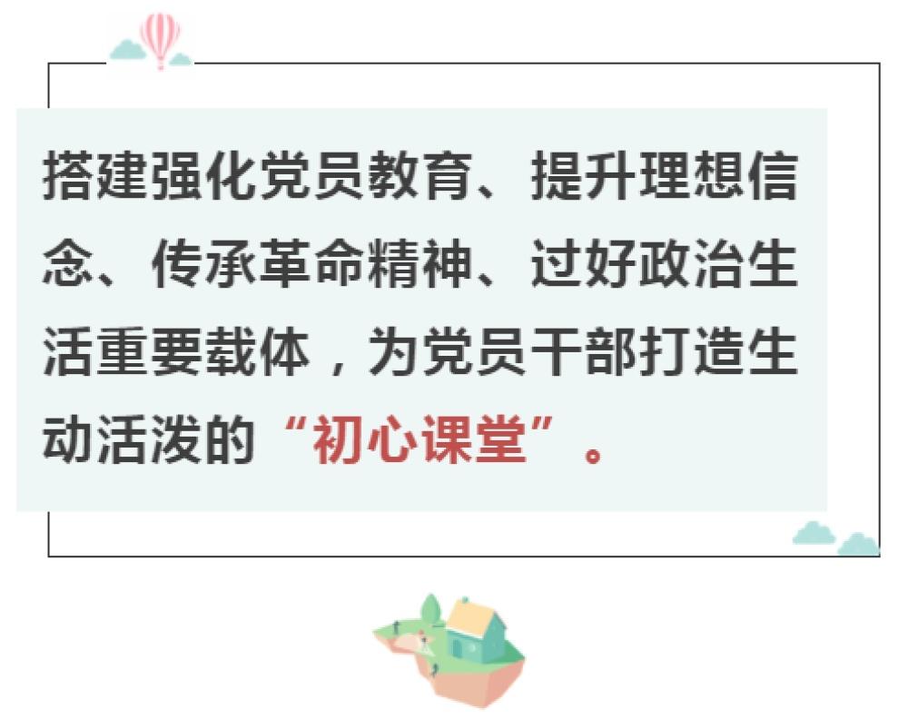 """【新华社客户端】仁怀:依托红色教育资源 打造党员干部""""初心课堂"""""""