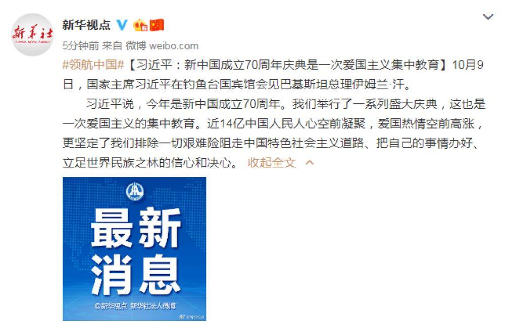习近平:新中国成立70周年庆典是一次爱国主义集中教育