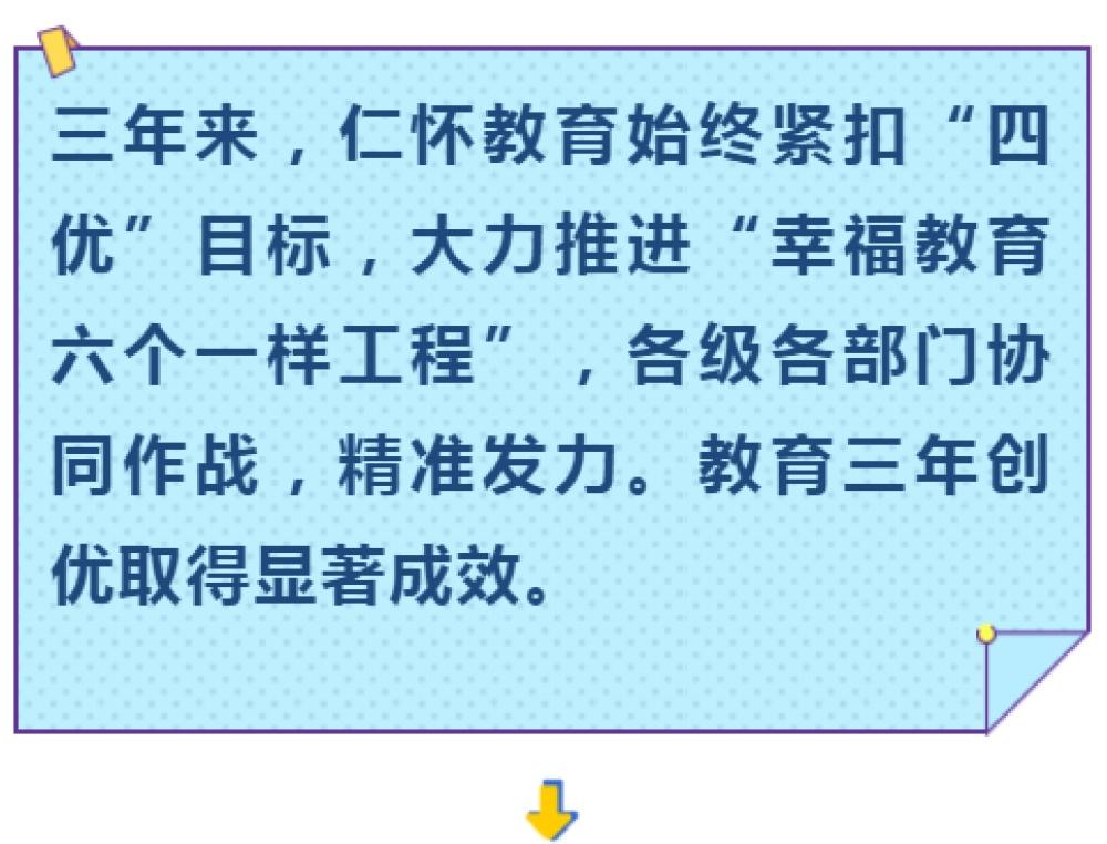 """【新华社客户端】仁怀教育三年创优跑出""""加速度"""""""