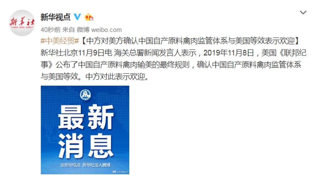 澳门金沙开户美国正式确认中国自产原料禽肉监管体系与美国等效