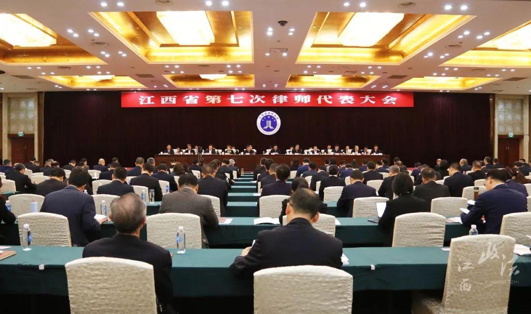 江西省第七次律師代表大會召開