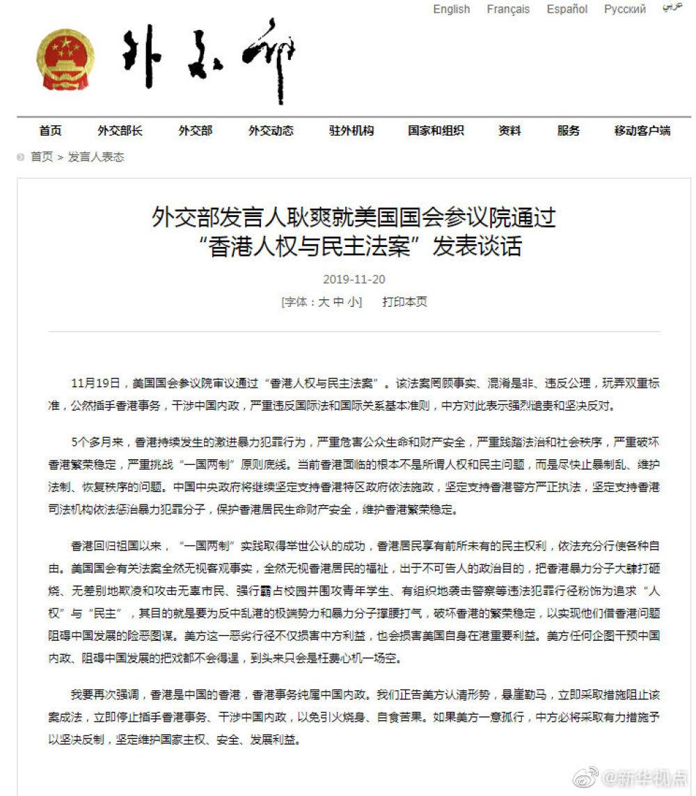 """外交部发言人耿爽就美国国会参议院通过""""香港人权与民主法案""""发表谈话"""