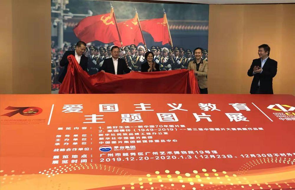 爱国主义教育主题图片展在广州举行