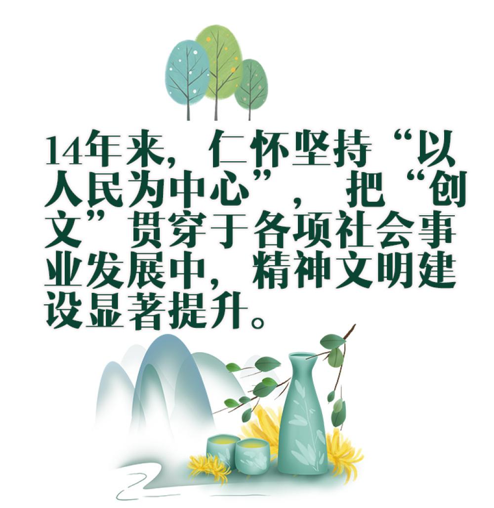 【新华社客户端】仁怀:以精神文明之光烛照社会发展