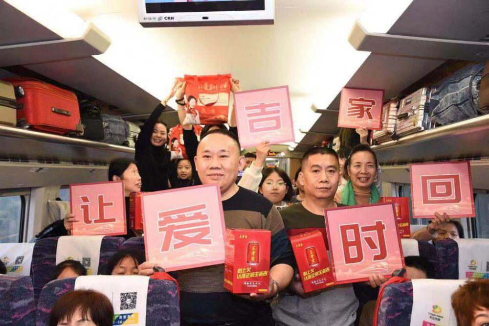 王老吉爱心列车启程 846名乘客踏上温暖回家路