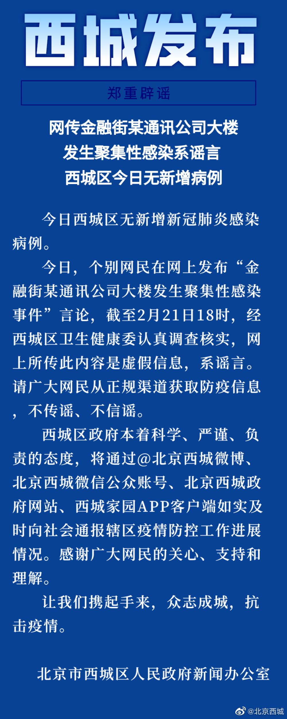 網傳北京金融街某通訊公司大樓發生聚集性感染系謠言