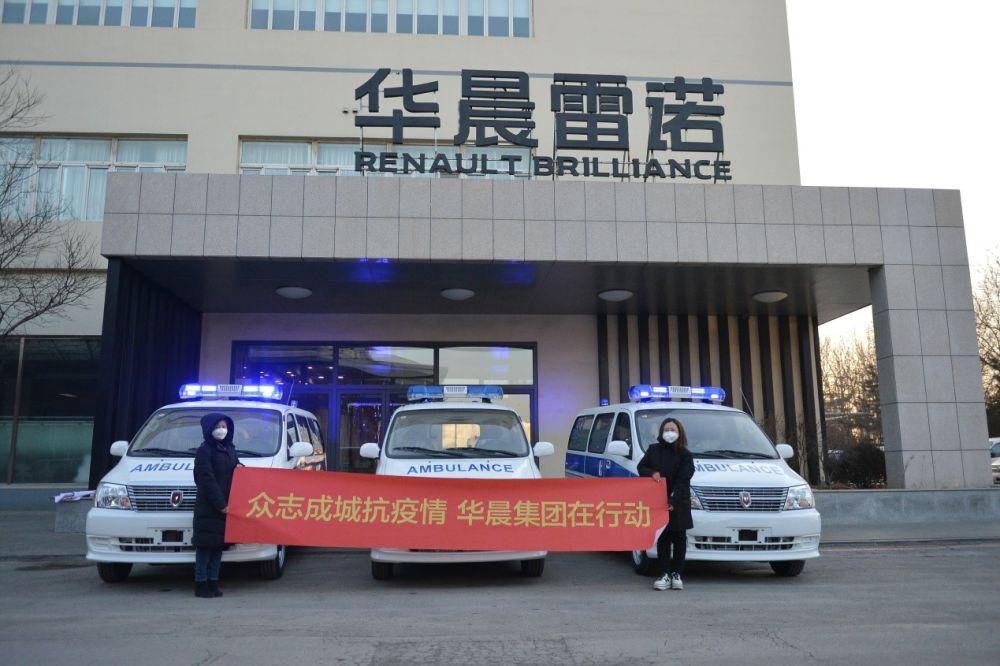 华晨集团顺利完成首批负压救护车生产任务 今天发运抗疫前线