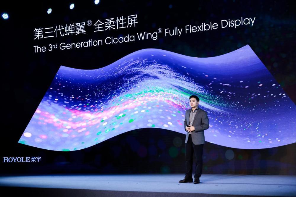 """柔宇科技发布第三代蝉翼全柔性屏:让技术与市场共同助力""""中国智造""""升级"""