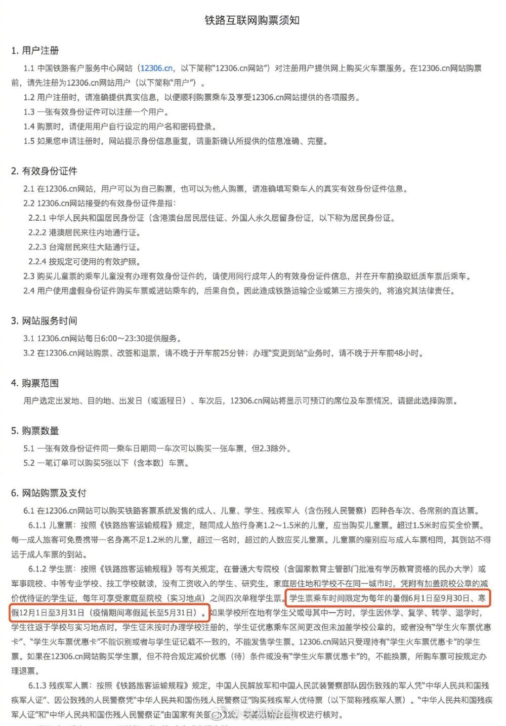 中国铁路:疫情期间寒假学生票延长至5月31日