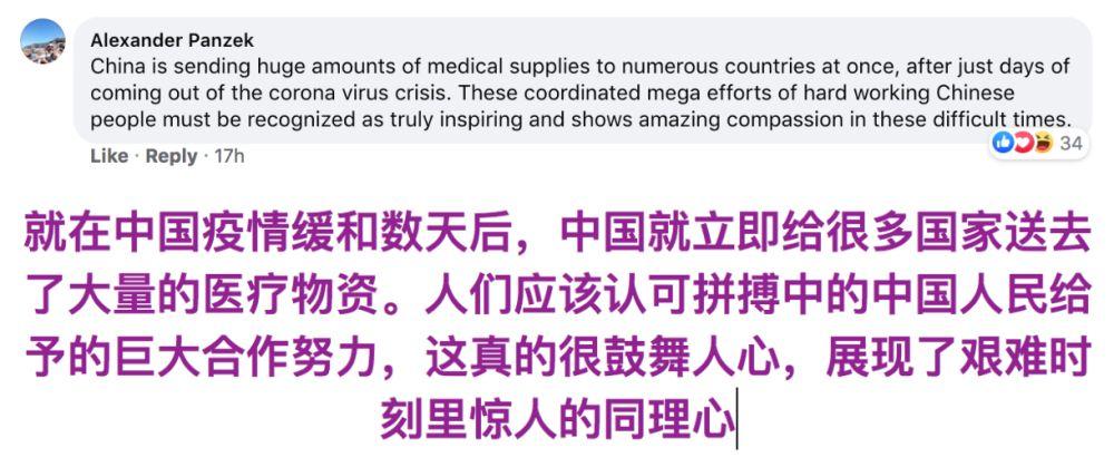 全球抗疫进行时 中国驰援暖人心
