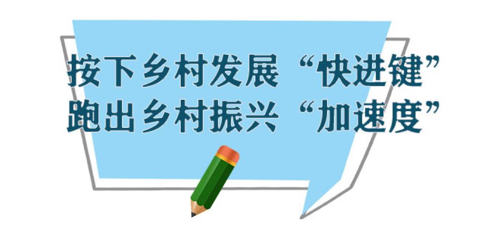 """【新华社·贵州频道】遵义仁怀丨跑出乡村振兴""""加速度"""""""