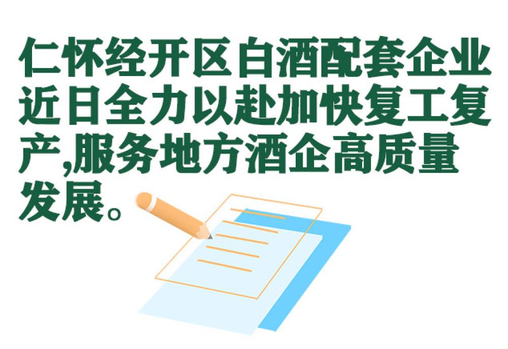 【新华社·贵州频道】遵义仁怀丨推动白酒产业链协同复工复产