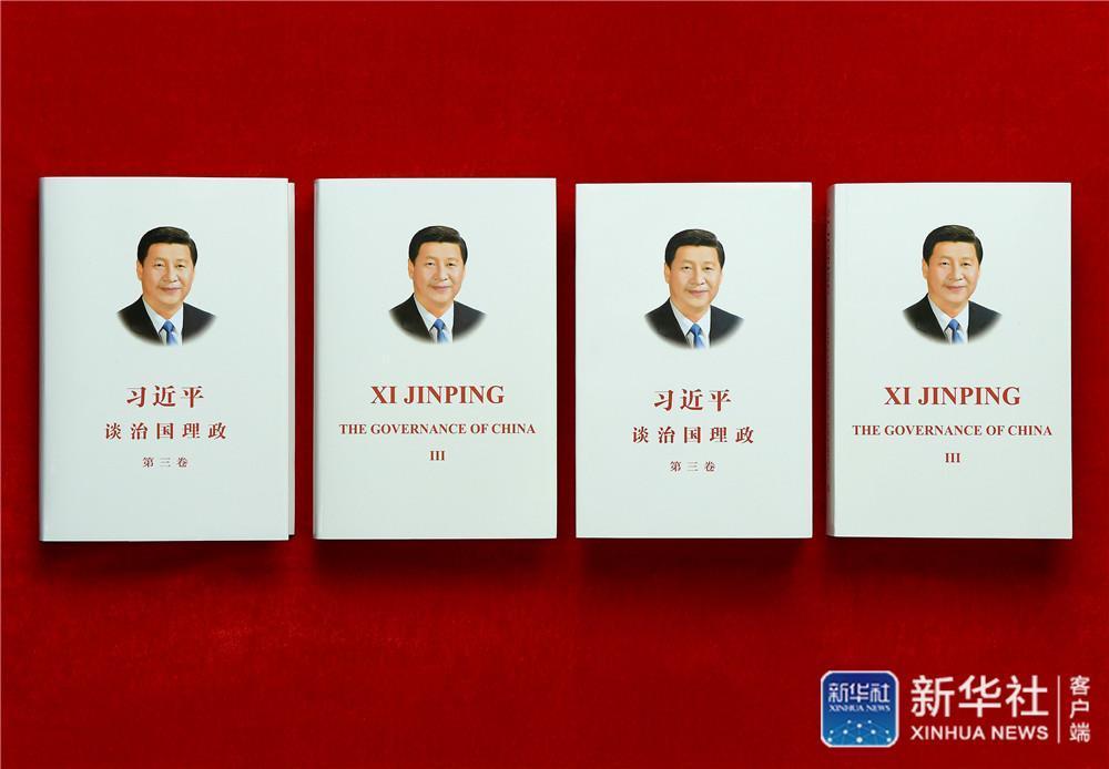 这是《习近平谈治国理政》第三卷中英文版的精装版和平装版(6月29日摄)。新华社记者 李贺 摄