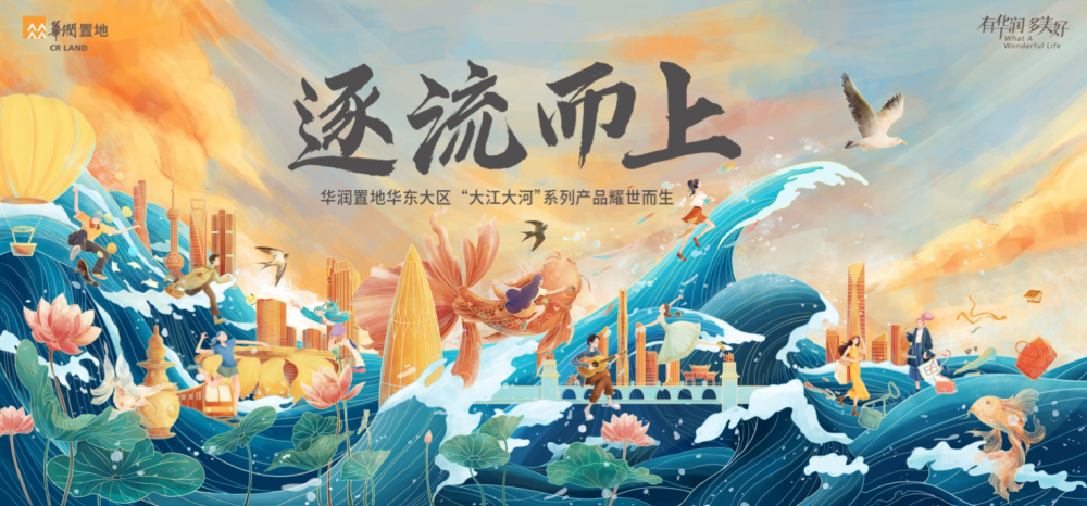 """华润置地华东大区陈刚正式发布""""大江大河""""产品战略,向高质量升级转型"""