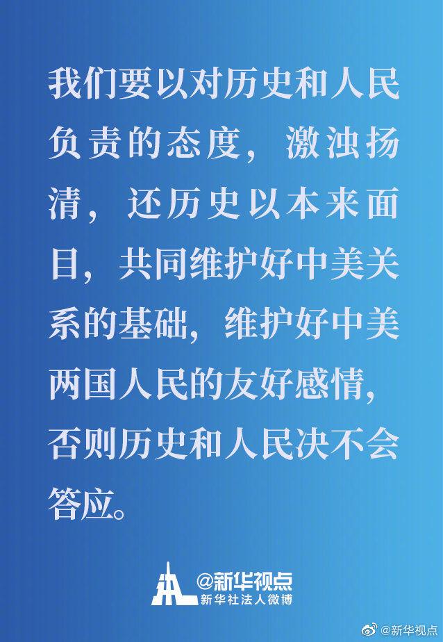 关于中美关系,杨洁篪发表了一篇署名文章