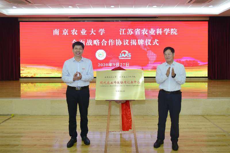 南农大与江苏省农科院签署全面战略合作协议(图1)