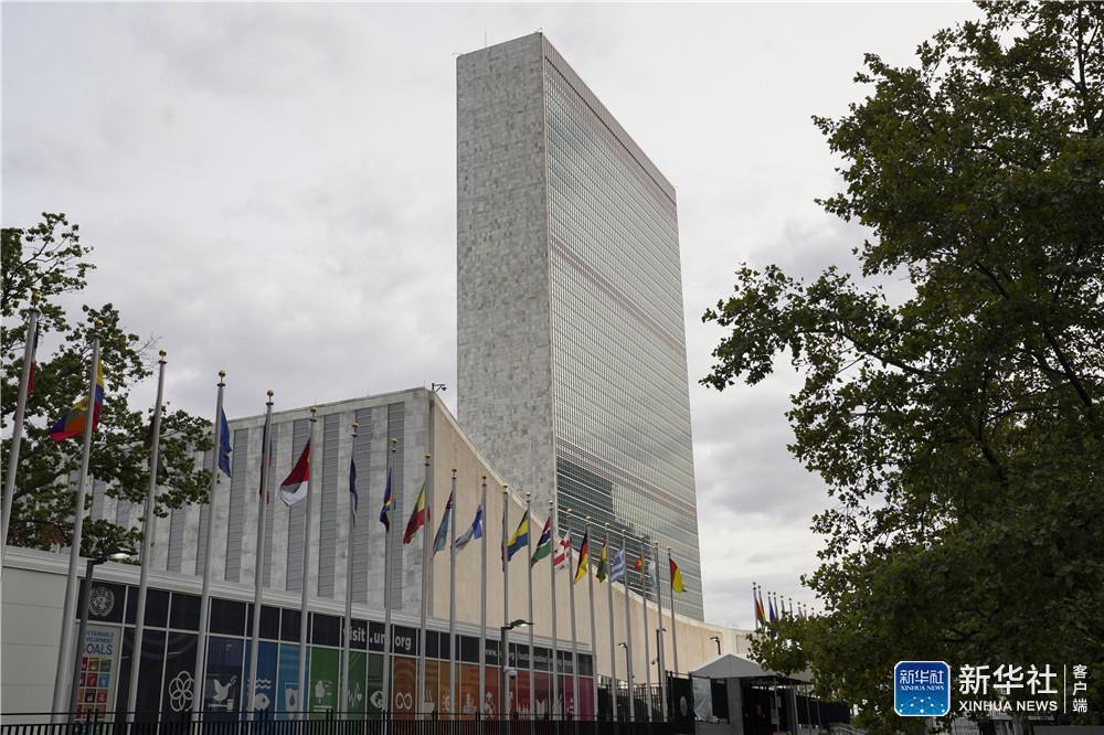 《【恒达在线登陆注册】联大通过《纪念联合国成立75周年宣言》》