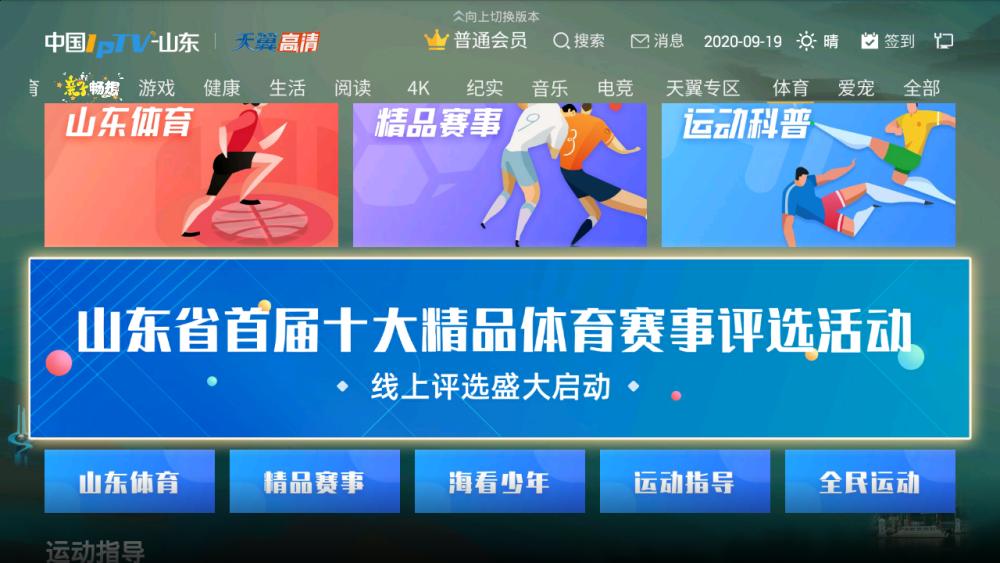 山东省首届十大精品体育赛事线上评选启动