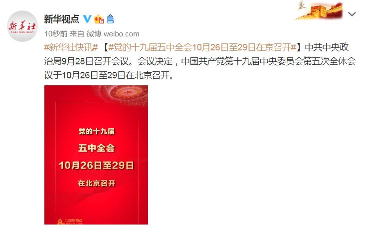 《【恒达娱乐平台怎么注册】党的十九届五中全会10月26日至29日在京召开》