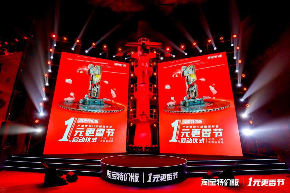 入淘潮再起 中国制造迎复苏与革新