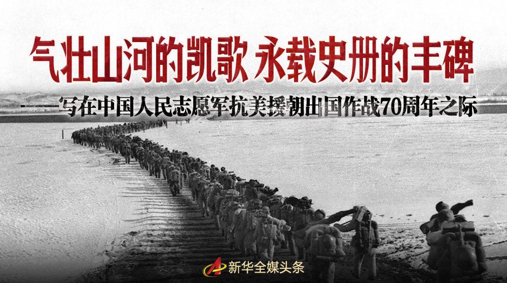 气壮山河的凯歌 永载史册的丰碑——写在中国人民志愿军抗美援朝出国作战70周年之际(图1)