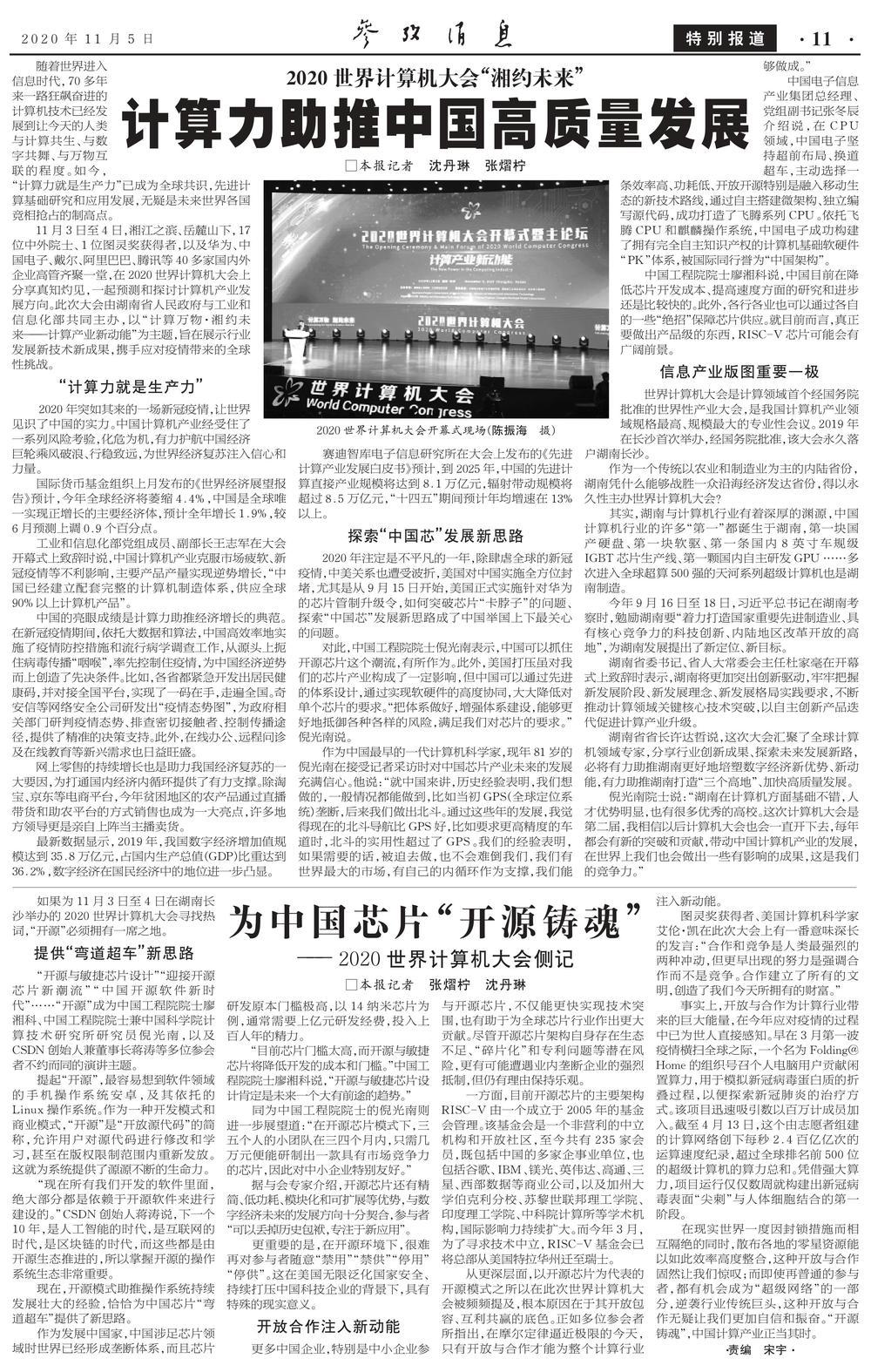 """《【恒达娱乐平台注册】为中国芯片""""开源铸魂""""》"""