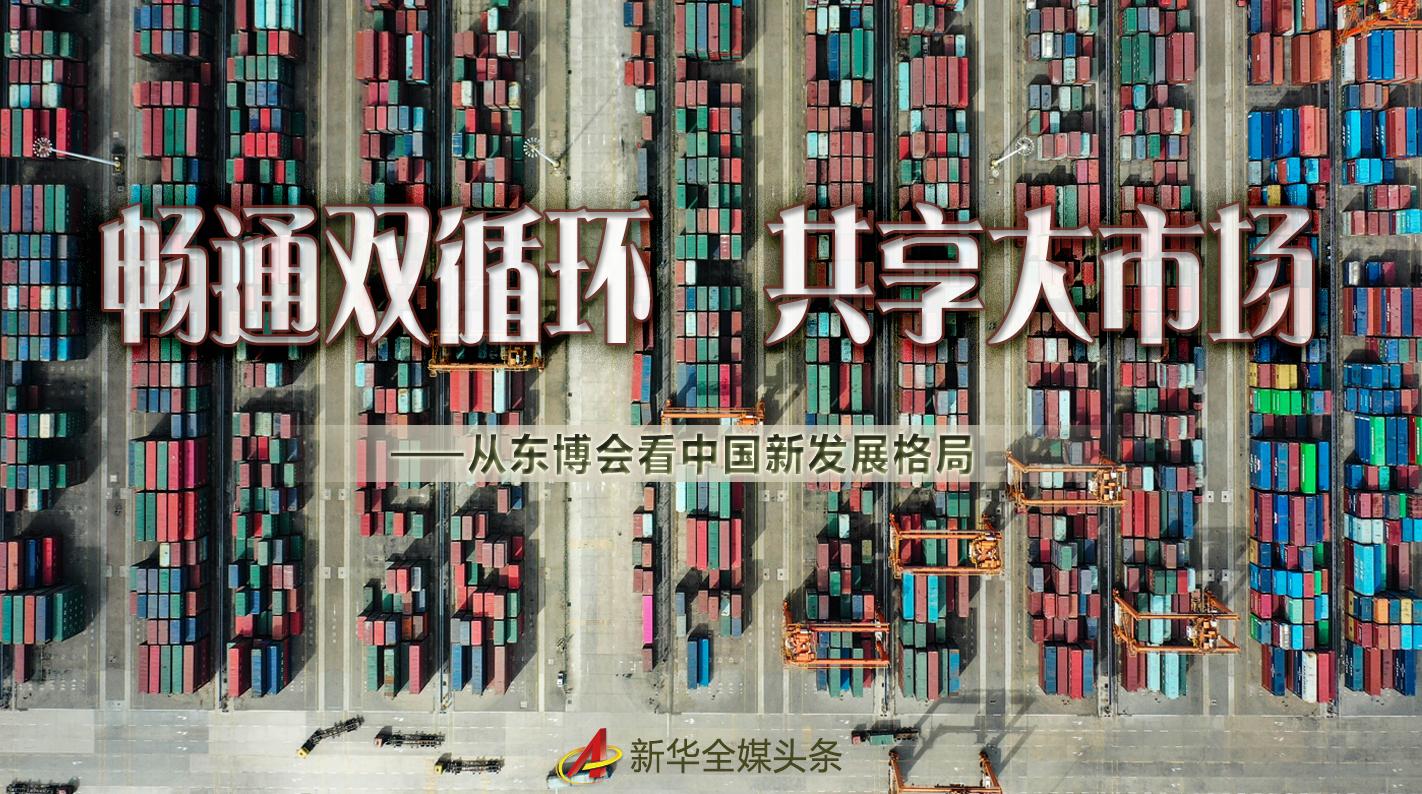 畅通双循环 共享大市场——从东博会看中国新发