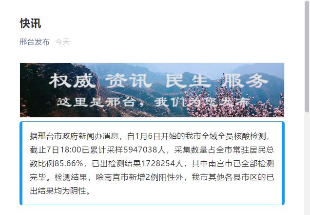 邢台南宫市已全部核酸检测完毕,新增2例阳性