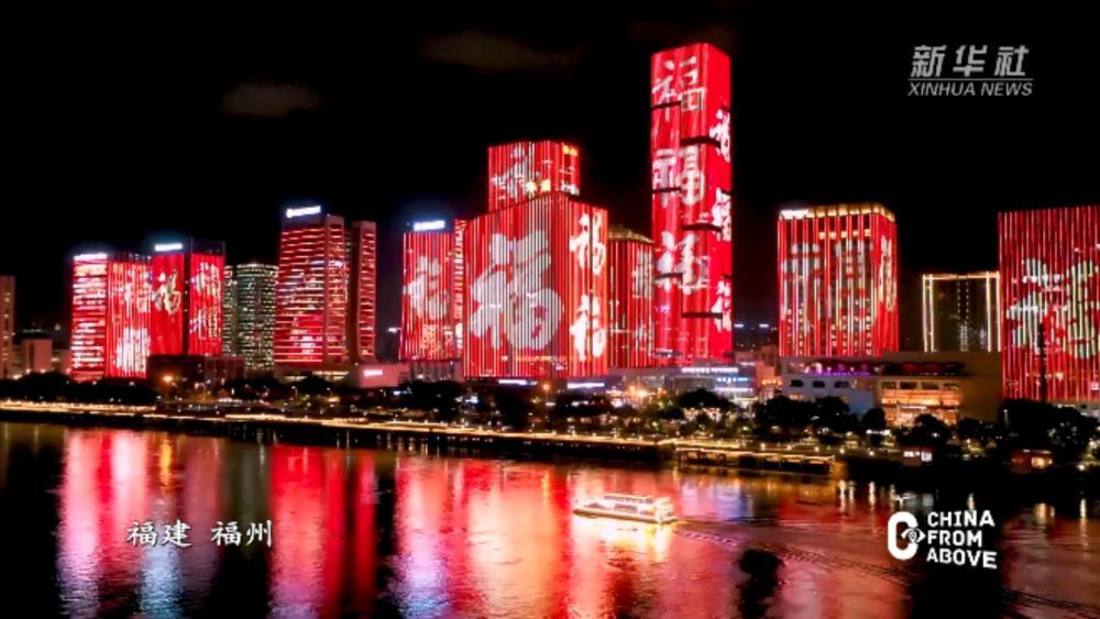 瞰中国丨福州:流光溢彩贺新春 夜景璀璨年味浓