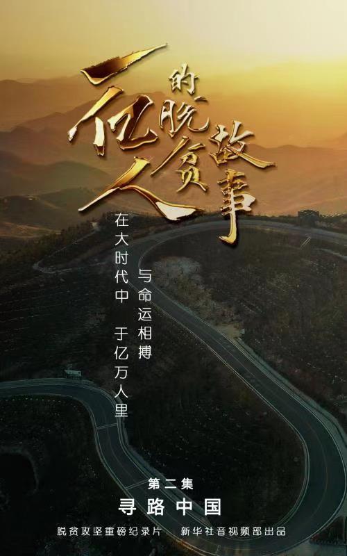 《【恒达在线登陆注册】一亿人的脱贫故事|第二集:寻路中国》