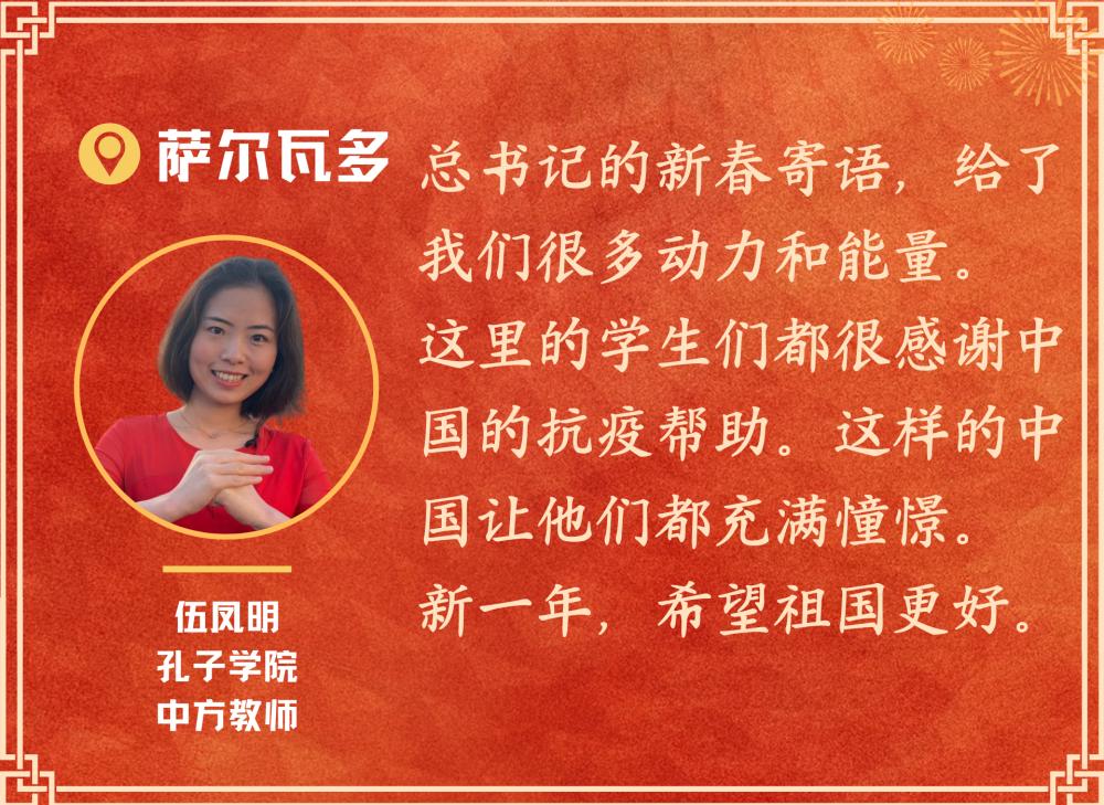 """第一报道   习近平新春寄语温暖海外""""中国心"""""""