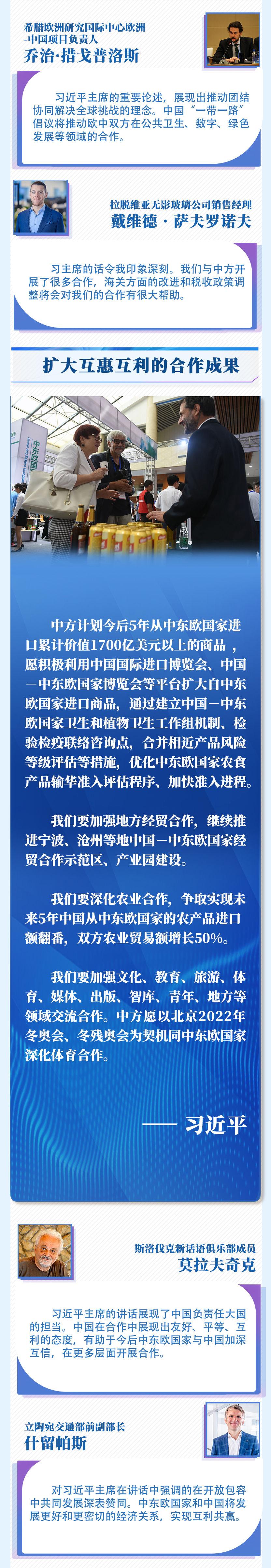 第一报道 | 新的重要里程碑!习主席推进中国—中东欧国家合作广受赞誉