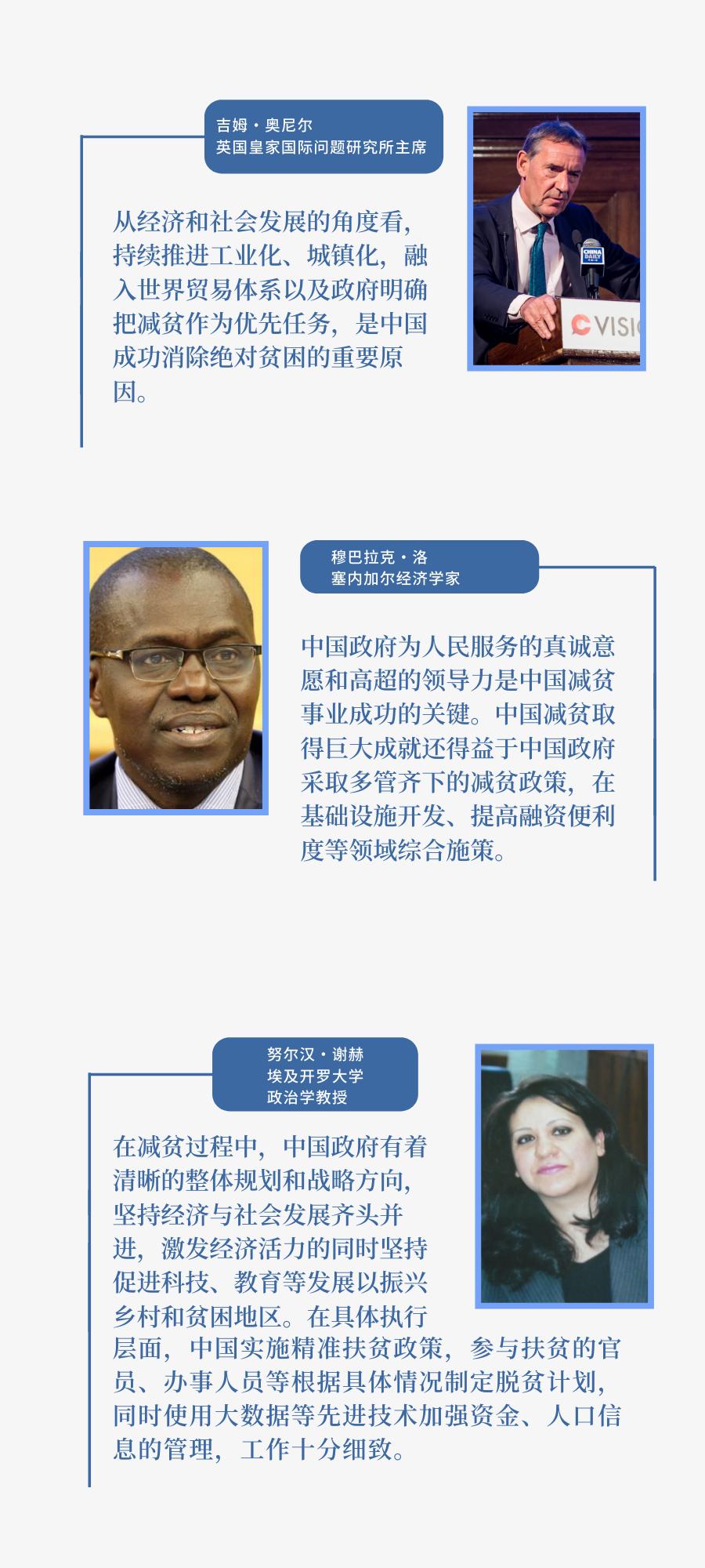 《【恒达平台注册网址】中国减贫经验带给世界启迪》