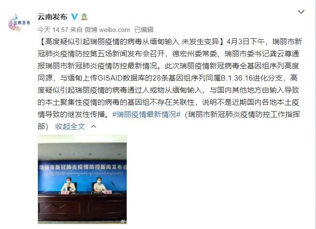 《【恒达娱乐平台怎么注册】云南瑞丽疫情溯源新进展:高度疑似从缅甸输入》