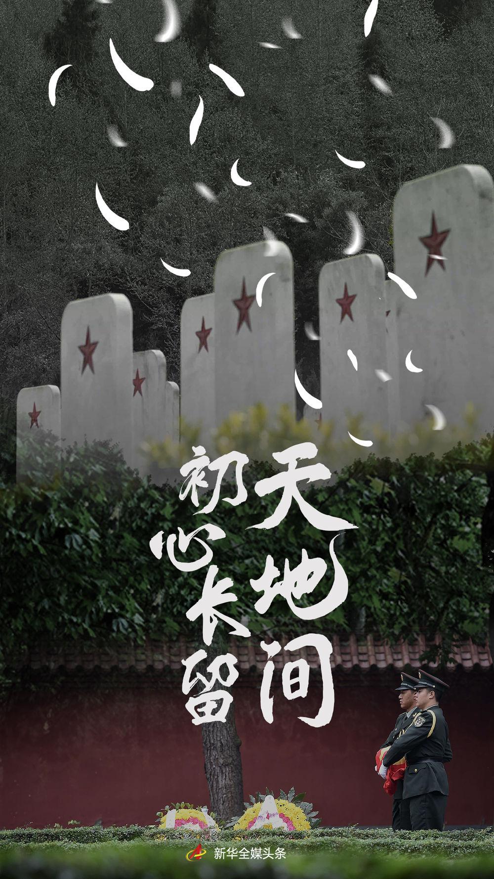 初心長留天地間——獻給百年來奉獻犧牲的中國共產黨人