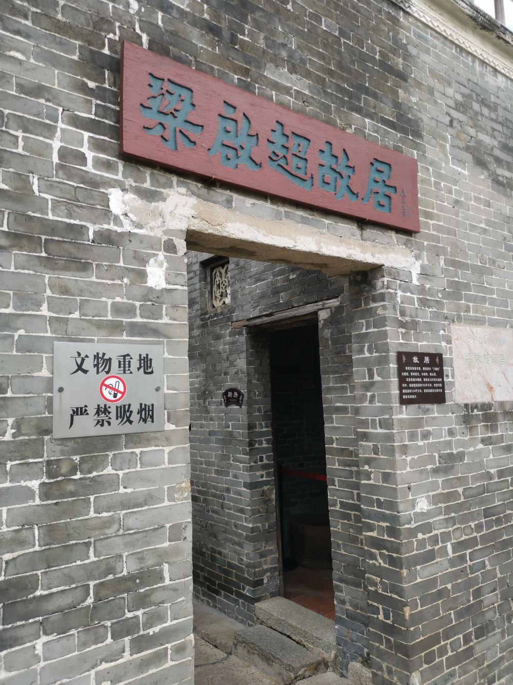 在梁启超家乡江门重温少年中国说