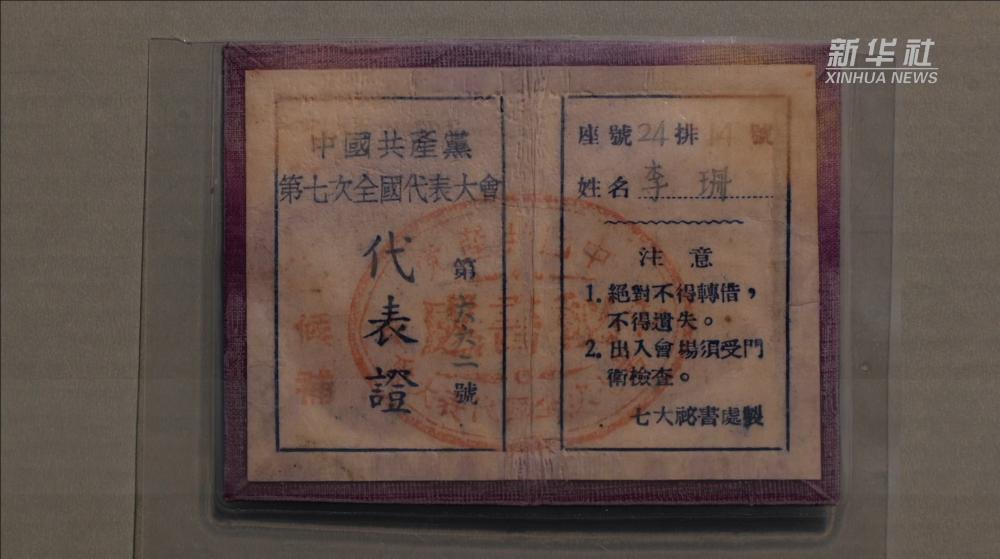 红色百宝 奋斗百年丨第33集:一对伉俪跋涉5000里领到的代表证
