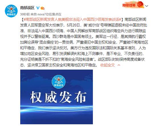 美舰非法闯入中国领海 被警告驱离 南部战区回应插图