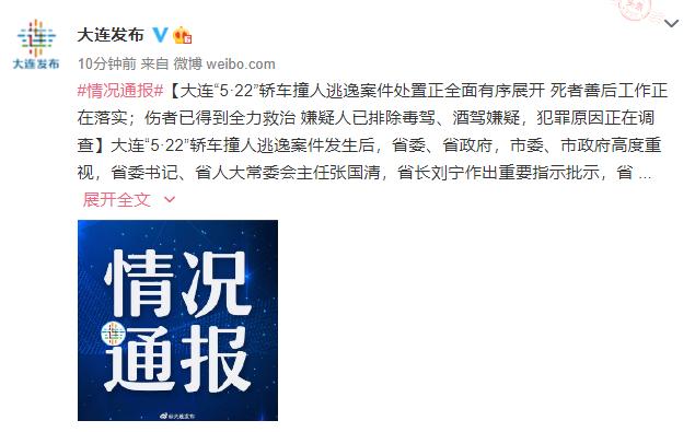 """《【恒达账号注册】大连""""5·22""""轿车撞人逃逸案已致5人死亡》"""