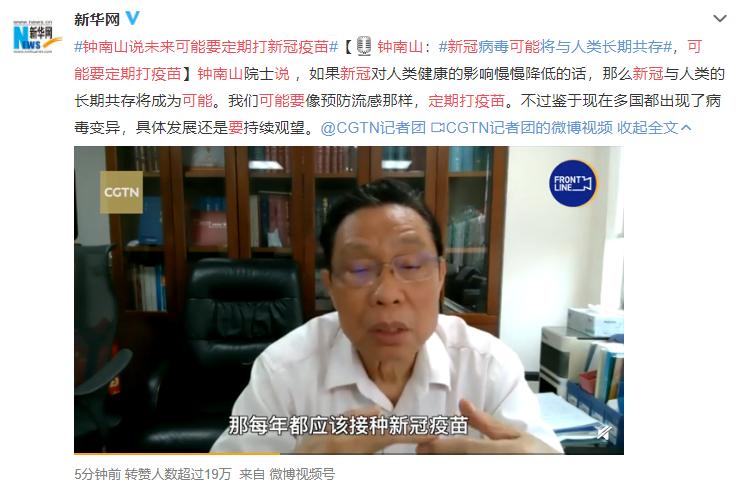 钟南山:新冠病毒可能将与人类长期共存,可能要定期打疫苗