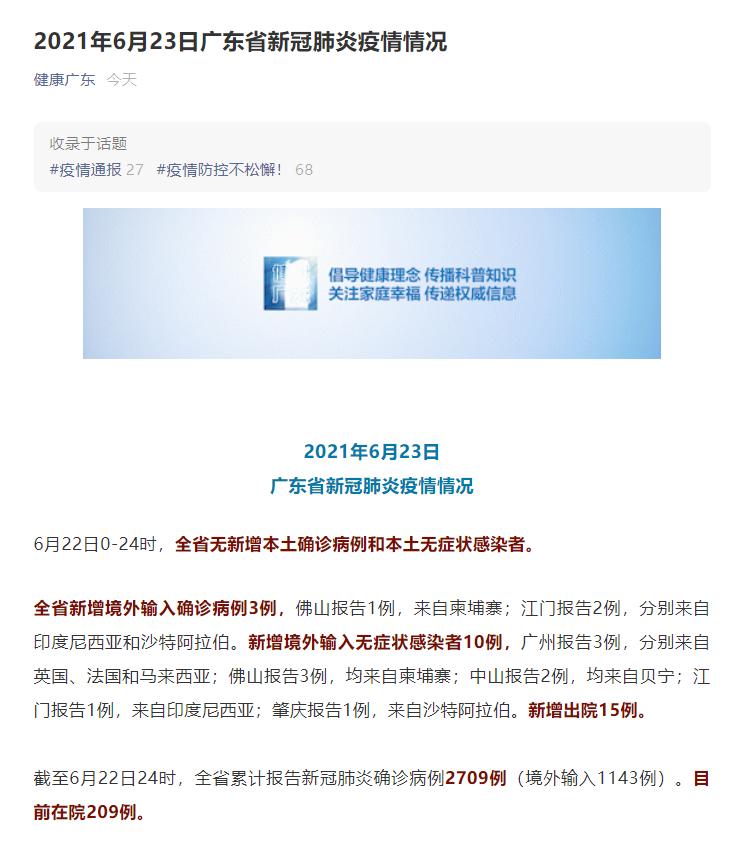 广东22日无新增本土确诊病例