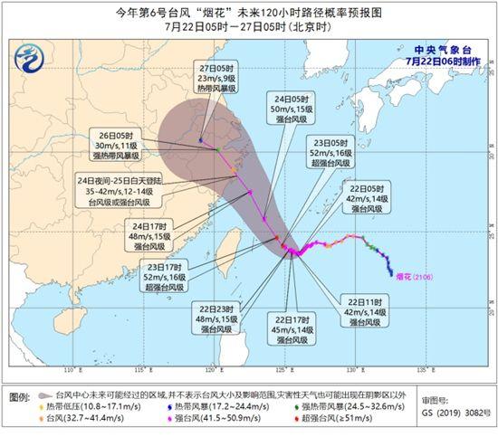 """预警!台风""""烟花""""向西偏北移动 最强可达超强台风"""