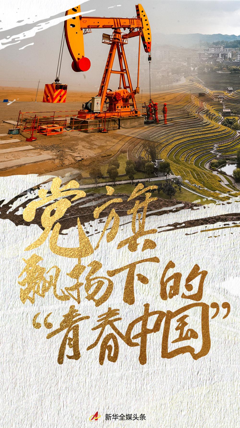 """热血,为时代澎湃——党旗飘扬下的""""青春中国"""""""