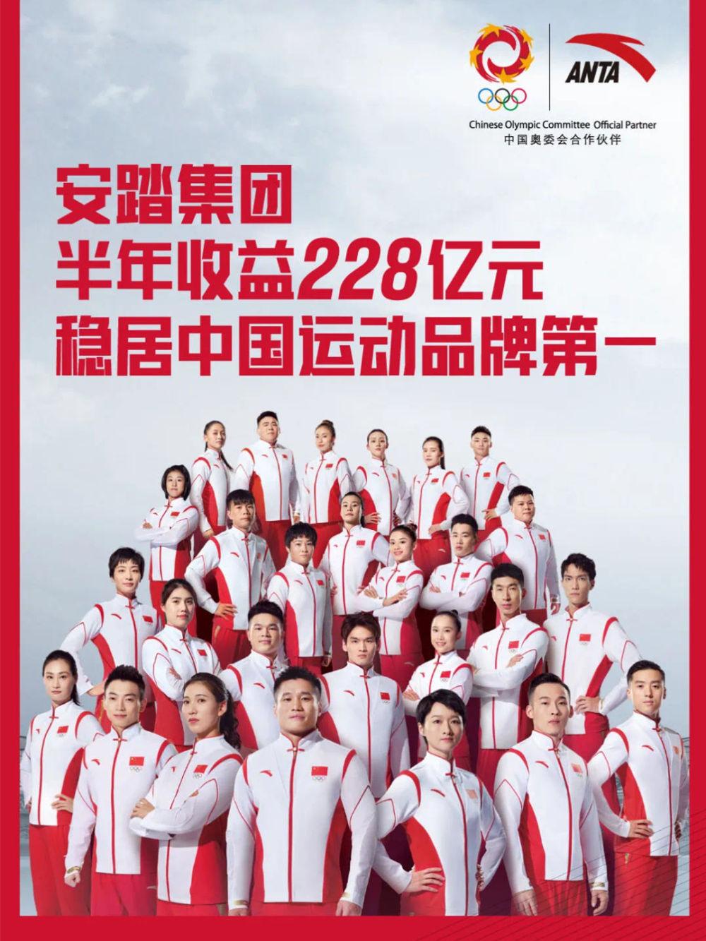 安踏集团上半年收益超228亿元 再创国产体育品牌新高